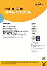 iso-14001証明書