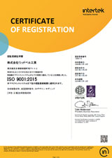 iso-9001証明書